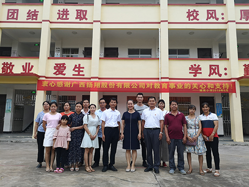 Read ShiEn! Yang xiang shares before the holiday greetings education workers