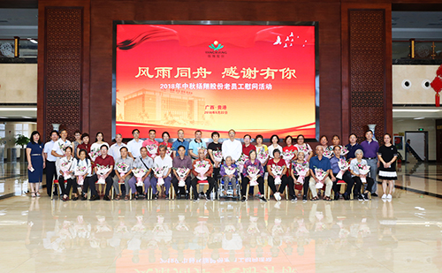 Through thick and thin, thank you: Yang xiang old staff together, the Mid-Autumn festival!