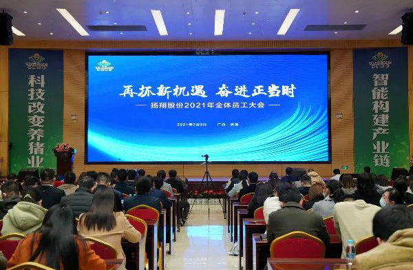 Seize New Opportunities and Forge Ahead --- Yangxiang held the 2021 all-hands meeting