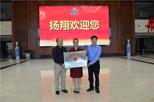 Yangxiang wins the honor of provincial charitable enterprise in helping employee in difficulties.