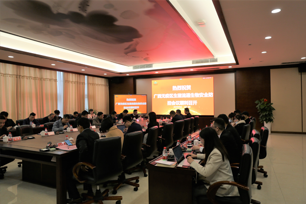 Hog Circulation Biosecurity Conference in Guangxi ASF Free Areas Was Held in Yangxiang Headquarters